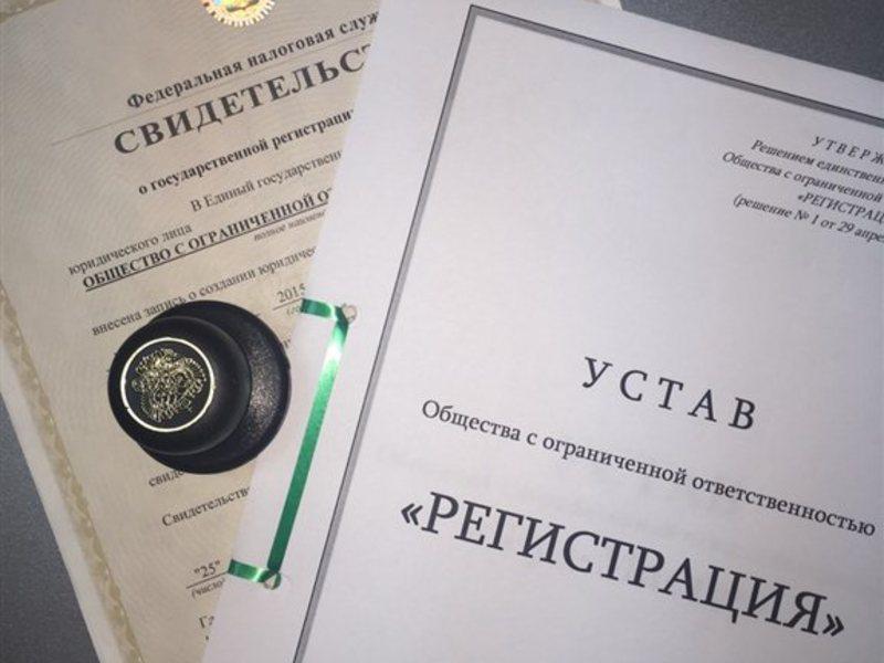 Пошаговая инструкция регистрации ооо москва декларация 2019 3 ндфл порядок заполнения